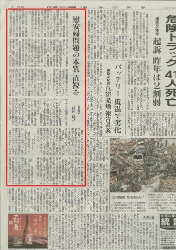 朝日新聞 2014年8月5日 朝刊1面