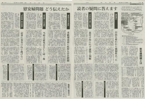 朝日新聞 2014年8月5日 朝刊28面29面