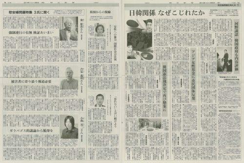 朝日新聞 2014年8月6日 14面・15面