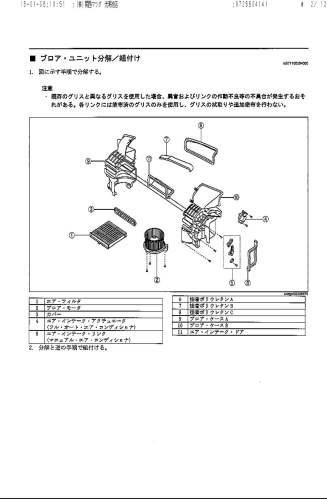ブロアユニット・分解・組付け_ページ_01