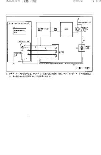 ブロアユニット・分解・組付け_ページ_05