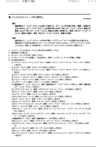 ブロアユニット・分解・組付け_ページ_07