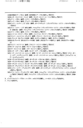 ブロアユニット・分解・組付け_ページ_08
