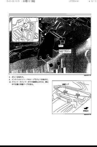 ブロアユニット・分解・組付け_ページ_09