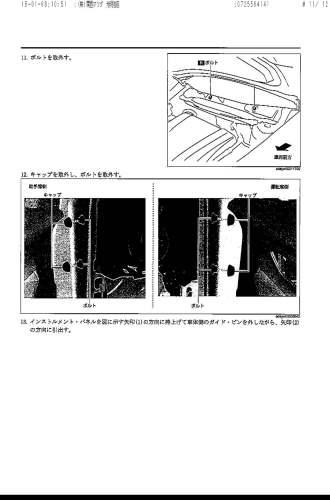 ブロアユニット・分解・組付け_ページ_10