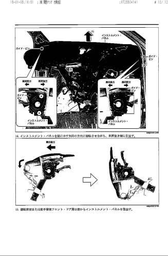ブロアユニット・分解・組付け_ページ_11